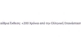 Δελτίο τύπου- Υπαίθρια Έκθεση: «200 Χρόνια από την Ελληνική Επανάσταση»