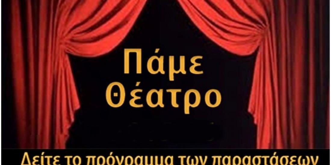 """""""Πάμε Θέατρο"""":  Μάρτιος  2020"""