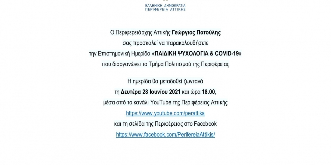 Επιστημονική Ημερίδα «ΠΑΙΔΙΚΗ ΨΥΧΟΛΟΓΙΑ & COVID-19»