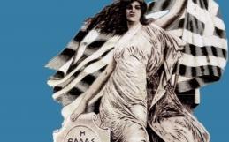 ΡΩΜΕΪΚΟ ΠΑΝΟΡΑΜΑ Η Ελλάδα των Θαυμάτων, των Υπάτων και των Πάτων