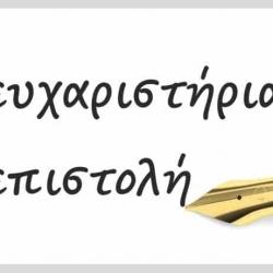 Ευχαριστήρια Επιστολή προς τον κ. Μελέτιο Παπαπέτρου