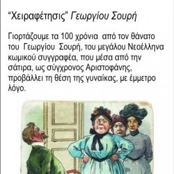 """""""Χειραφέτησις"""" του Γεωργίου Σουρή"""