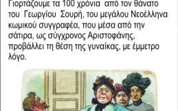 «Χειραφέτησις» του Γεωργίου Σουρή
