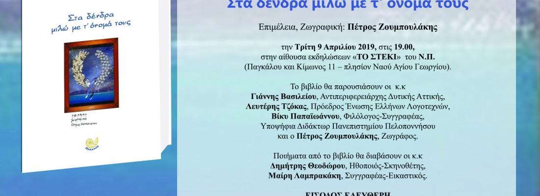 Παρουσίαση της ποιητικής συλλογής της Γιώγιας Σιώκου «Στα δένδρα μιλώ με τ' όνομά τους»