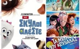 Προβολή παιδικών ταινιών στην βιβλιοθήκη