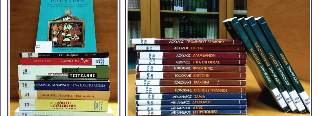 Αισχύλεια Δημοτική Βιβλιοθήκη – Διαθέσιμη η συλλογή του αείμνηστου Παπαπέτρου Περικλή