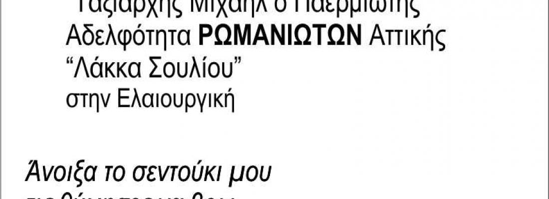 Θεατρικά, χορωδίες, δρώμενα, κλαρίνο και βιολιά, από τους συλλόγους Δωδεκανησίων, Πελοποννησίων, Ρωμανιωτών.