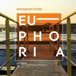 Ανοιχτό κάλεσμα – Παρουσίαση της υποψηφιότητας της Ελευσίνας για Πολιτιστική Πρωτεύουσα της Ευρώπης 2021