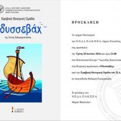 Πρόγραμμα παράστασης Εφηβικής Θεατρικής Ομάδας «Οδυσσεβάχ»