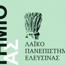 Λαϊκό Πανεπιστήμιο Ελευσίνας έναρξη μαθημάτων 2016-2017