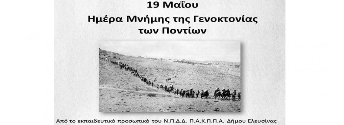 19 Μαΐου – Ημέρα Μνήμης της Γενοκτονίας των Ποντίων, από το Eκπαιδευτικό Προσωπικό του ΝΠΔΔ ΠΑΚΠΠΑ
