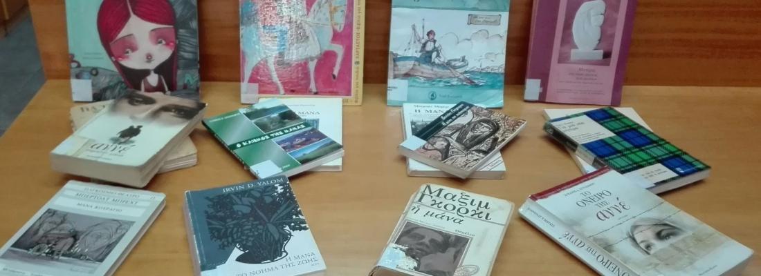 Αφιέρωμα στην Παγκόσμια Ημέρα της Μητέρας, από την Αισχύλειο Δημοτική Βιβλιοθήκη Δήμου Ελευσίνας!
