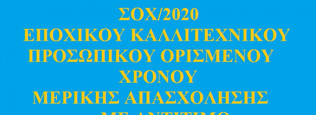 ΑΝΑΚΟΙΝΩΣΗ – ΠΡΟΚΗΡΥΞΗ ΣΟΧ/2020 ΕΠΟΧΙΚΟΥ ΚΑΛΛΙΤΕΧΝΙΚΟΥ ΠΡΟΣΩΠΙΚΟΥ ΟΡΙΣΜΕΝΟΥ ΧΡΟΝΟΥ ΜΕΡΙΚΗΣ ΑΠΑΣΧΟΛΗΣΗΣ ΜΕ ΑΝΤΙΤΙΜΟ