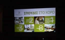Παρουσίαση Μεταπτυχιακού Προγράμματος