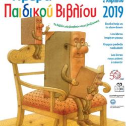 Παγκόσμια ημέρα Παιδικού Βιβλίου 2019