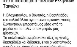''10 αποσπάσματα παλαιών Ελληνικών Ταινιών '' από τη Κερκυραϊκή Ένωση Ελευσίνας, Θριασίου πεδίου και Μεγαρίδας ''Ο Άγιος Σπυρίδων''