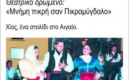 """«Μνήμη πικρή σαν Πικραμύγδαλο» Χίος, ένα στολίδι στο Αιγαίο από τη ΧΙΑΚΗ Ένωση Ελευσίνας """"Η Αγία Μαρκέλλα"""""""