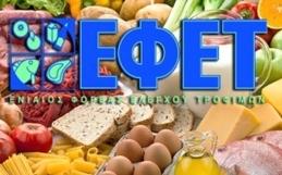 Εκπαιδευτικά προγράμματα για τις «Βασικές Αρχές Υγιεινής και Ασφάλειας Τροφίμων»