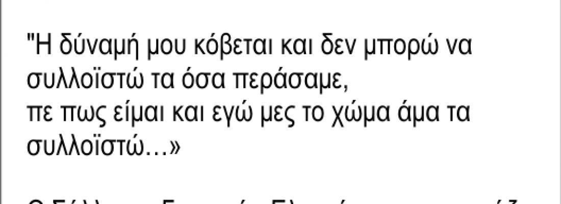 """Θεατρική παράσταση """"Κοινός λόγος"""" της Έλλης Παπαδημητρίου από τον σύλλογο Γυναικών Ελευσίνας"""