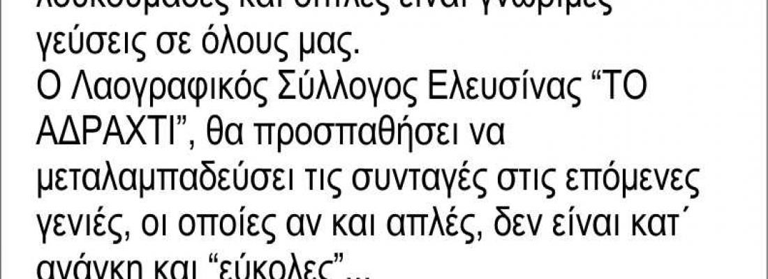"""Γαστρονομία & Λαογραφία από τον Λαογραφικός Σύλλογος ΕΛΕΥΣΙΝΑΣ """"Το Αδράχτι"""""""