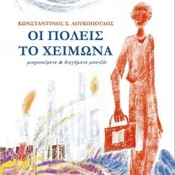 Παρουσίαση Βιβλίου του Κωνσταντίνου Λουκόπουλου «ΟΙ ΠΟΛΕΙΣ ΤΟ ΧΕΙΜΩΝΑ»
