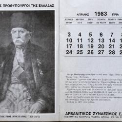 Αρβανίτες Πρωθυπουργοί της Ελλάδας, από τη Βιβλιοθήκη του Β΄ Κ.Α.Π.Η. Ελευσίνας, σε έκδοση του Αρβανίτικου Συνδέσμου Ελλάδας