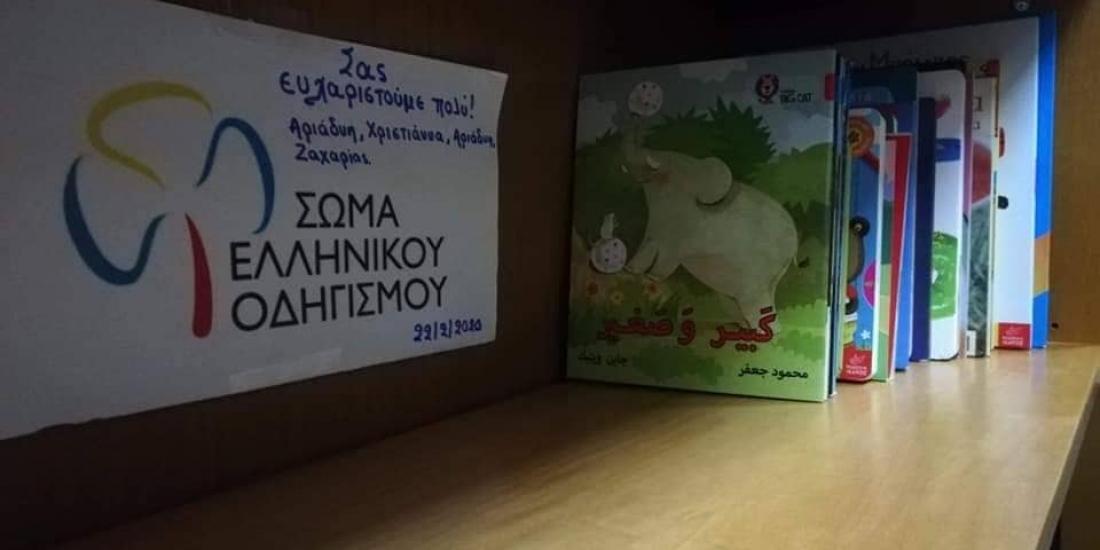 Παγκόσμια Ημέρα Σκέψης Ελληνικου Οδηγισμού