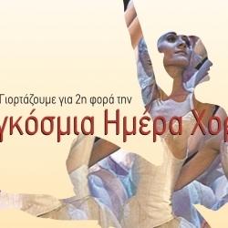 Γιορτάζουμε για 2η φορά την ημέρα παγκόσμιου χορού