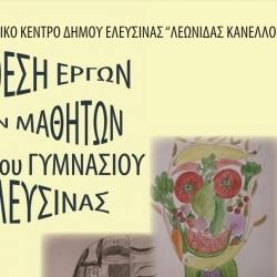 Πρόσκληση για τα εγκαίνια της έκθεσης Ζωγραφικής με έργα μαθητών του 4ου Γυμνασίου Ελευσίνας