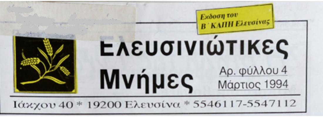 """Αρχείο από την εφημερίδα """"Ελευσινιώτικες Μνήμες"""" από τη βιβλιοθήκη του Β΄ Κ.Α.Π.Η."""