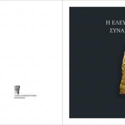Εκδήλωση υπό την διοργάνωση του Δήμου Ελευσίνας, του Συνδέσμου Αιγυπτίων Ελλάδας και του ΝΠΔΔ ΠΑΚΠΠΑ, με αναφορά στην Ελευσίνα