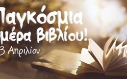 Παγκόσμια Ημέρα Βιβλίου – Φαντασία Μότσαρτ! Από τους καθηγητές του ΝΠΔΔ ΠΑΚΠΠΑ Δήμου Ελευσίνας