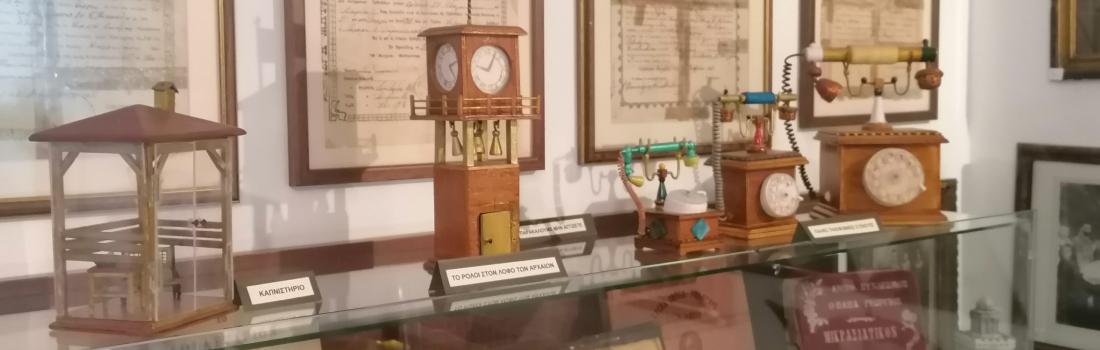 Επίσκεψη στην Έκθεση με μινιατούρες του Γεώργιου Ευστρατιάδη στο Μουσείο Συλλόγου Μικρασιατών Ελευσίνας