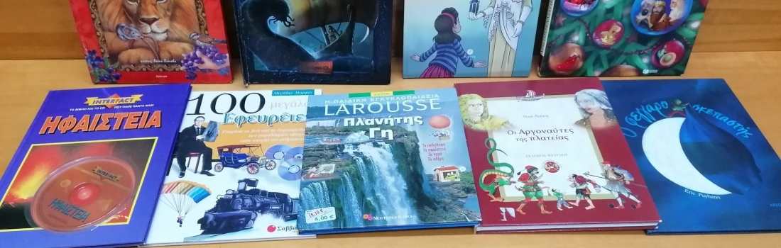 Νέες αφίξεις παιδικών βιβλίων!