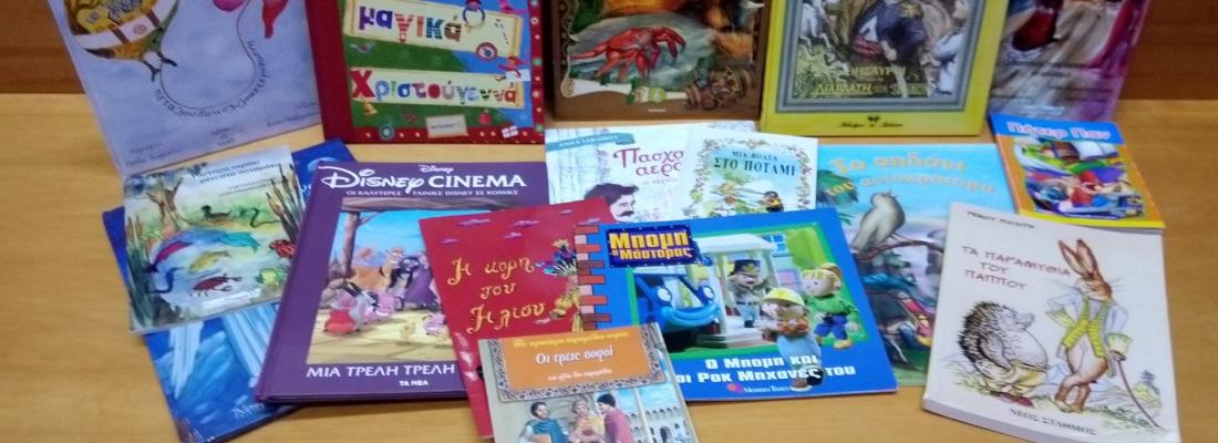 Καινούρια βιβλία στην παιδική μας βιβλιοθήκη!