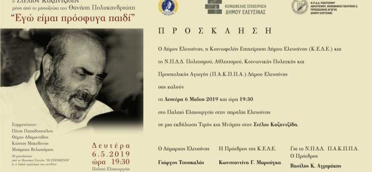 Εκδήλωση Τιμής και Μνήμης στον Στέλιο Καζαντζίδη