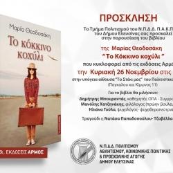 """Παρουσίαση του βιβλίου  της Μαρίας Θεοδοσάκη """"Το κόκκινο κοχύλι"""""""