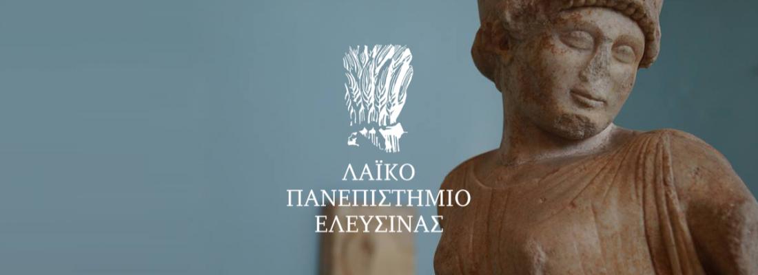 1η Διάλεξη-Άννα Μαυρολέων: «Αρχαίοι πολιτισμοί και σύγχρονοι τουριστικοί προορισμοί. Θρησκευτικός Τουρισμός – Ελευσίνα»