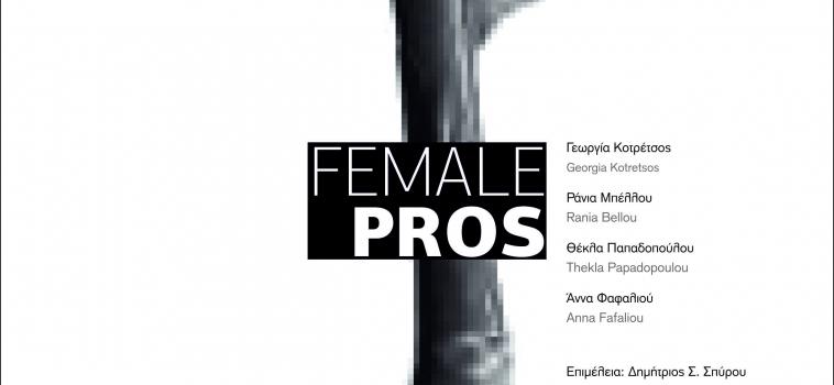 Δελτίο Τύπου για την ομαδική έκθεση «Female Pros»
