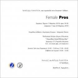 """Πρόσκληση στα εγκαίνια της έκθεσης """"Female Pros"""""""