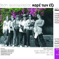 Πρόσκληση στα εγκαίνια της 2ης Έκθεσης Φωτογραφίας με τίτλο: «Καρέ των Έξι»