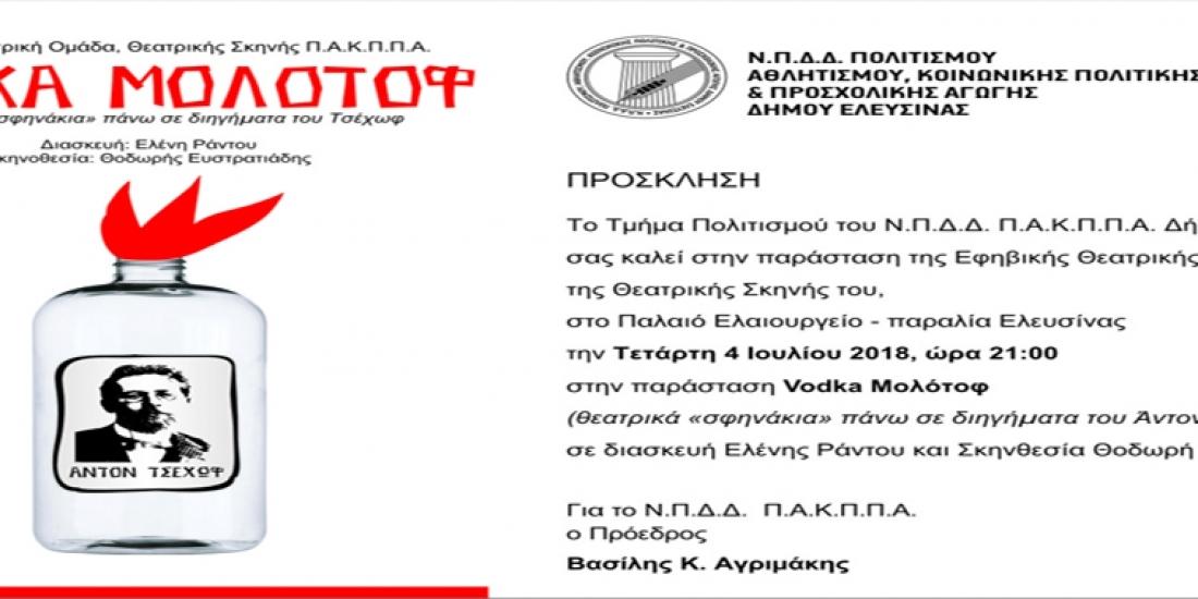 «Vodka Μολότοφ» από την Εφηβική Θεατρική Ομάδα της Θεατρικής Σκηνής του Ν.Π.Δ.Δ. Π.Α.Κ.Π.Π.Α.