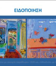 ΕΙΔΟΠΟΙΗΣΗ σχετικά με τους συμμετέχοντες της δράσης για παιδιά, του Ν.Π.Δ.Δ. Π.Α.Κ.Π.Π.Α. Δήμου Ελευσίνας και του Τμήματος Ζωγραφικής <<Μένουμε σπίτι και δημιουργούμε>>