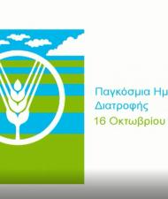 16 Οκτωβρίου – Παγκόσμια Ημέρα Διατροφής : Τρεφόμαστε υγιεινά στους Παιδικούς Σταθμούς!
