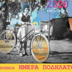 Παγκόσμια Ημέρα Ποδηλάτου ΠΡΟΣΚΛΗΣΗ