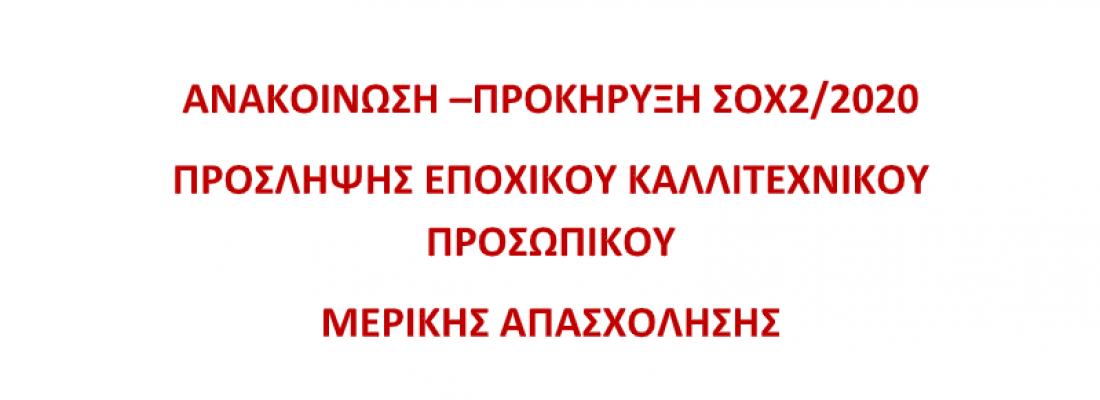 ΔΗΜΟΣΙΕΥΣΗ ΑΝΑΚΟΙΝΩΣΗΣ- ΠΡΟΚΗΡΥΞΗΣ ΕΠΟΧΙΚΟΥ ΠΡΟΣΩΠΙΚΟΥ ΜΕΡΙΚΗΣ ΑΠΑΣΧΟΛΗΣΗΣ ΜΕ ΚΑΛΥΨΗ ΤΗΣ ΔΑΠΑΝΗΣ ΑΠΟ ΤΟΥΣ ΚΕΝΤΡΙΚΟΥΣ ΑΥΤΟΤΕΛΕΙΣ ΠΟΡΟΥΣ ΤΗΣ ΥΠΗΡΕΣΙΑΣ