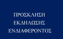 ΠΡΟΣΚΛΗΣΗ ΕΚΔΗΛΩΣΗΣ ΕΝΔΙΑΦΕΡΟΝΤΟΣ ΓΙΑ ΦΥΛΑΞΗ ΑΘΛΗΤΙΚΩΝ ΧΩΡΩΝ – Κ.Α.Π.Η. – ΠΑΙΔΙΚΩΝ ΣΤΑΘΜΩΝ – ΕΚΘΕΣΙΑΚΩΝ ΧΩΡΩΝ – ΚΤΗΡΙΟ ΔΙΟΙΚΗΣΗΣ – ΚΤΗΡΙΟ ΦΙΛΑΡΜΟΝΙΚΗΣ