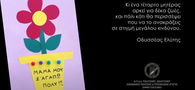 Σύντομο βίντεο, με ευχές από συνδημότες μας, για τη γιορτή της μητέρας (10 Μαϊου).