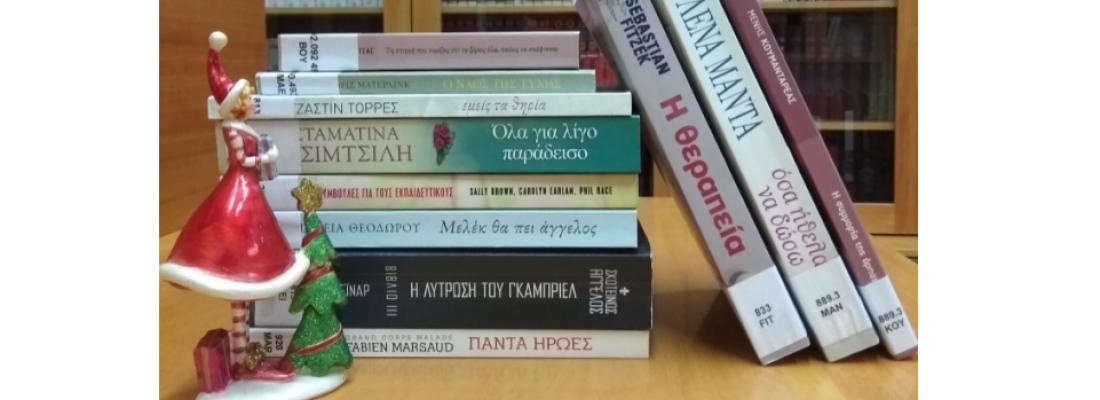 Ενημερωθείτε για τα βιβλία της Αισχύλειας Δημοτικής Βιβλιοθήκης