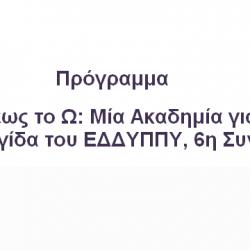 Πρόγραμμα «Από το Α έως το Ω: Μία Ακαδημία για Γονείς» υπό την Αιγίδα του ΕΔΔΥΠΠΥ, 6η Συνάντηση